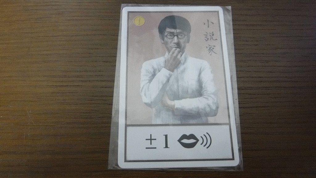 四人の容疑者 カードの説明