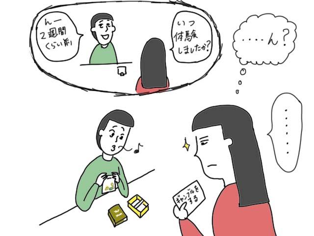 会話のネタになるボードゲーム「黄金体験」ルールとレビュー