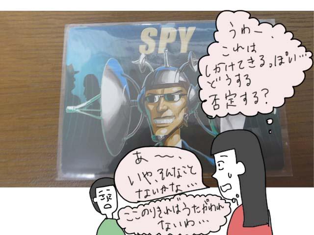 スパイフォール プレイ画像