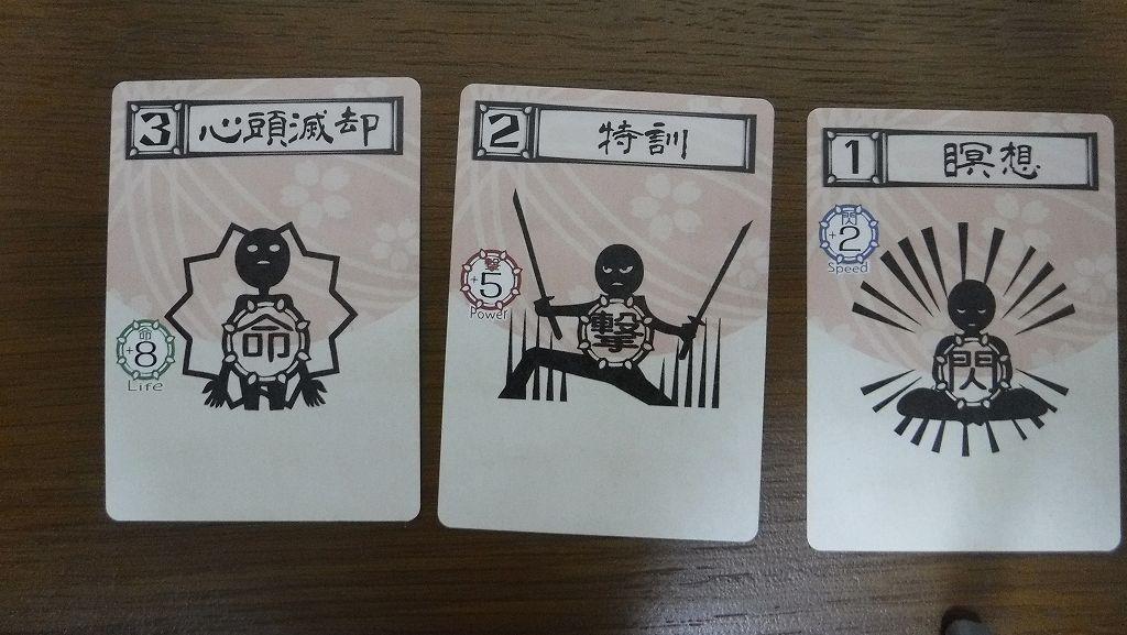 成敗 カード