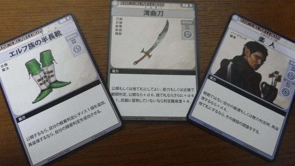 パスファインダーアドベンチャー カード説明