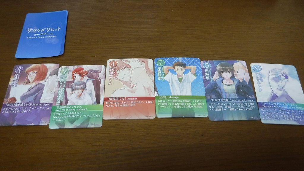 サクラダリセット カードゲーム