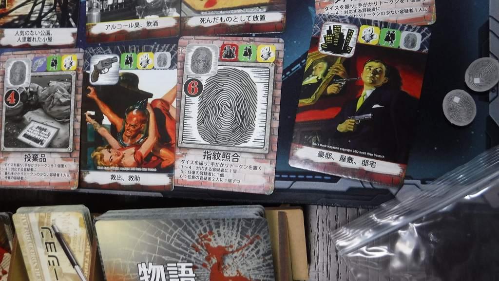 真夜中の探偵 カード