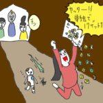 「インカの黄金こそ株ゲームだと考える理由」ボードゲームレビュー