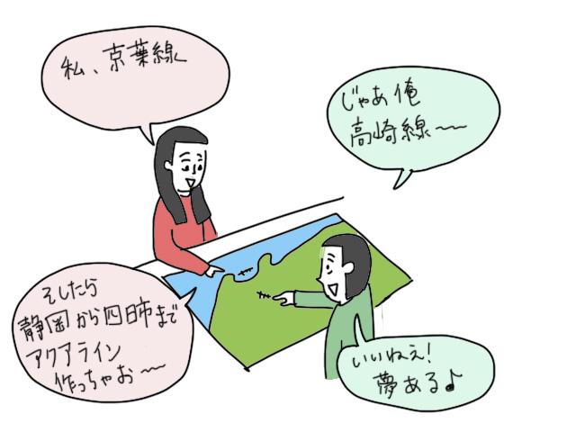 レイルウェイズオブニッポン2ボードゲーム イラスト
