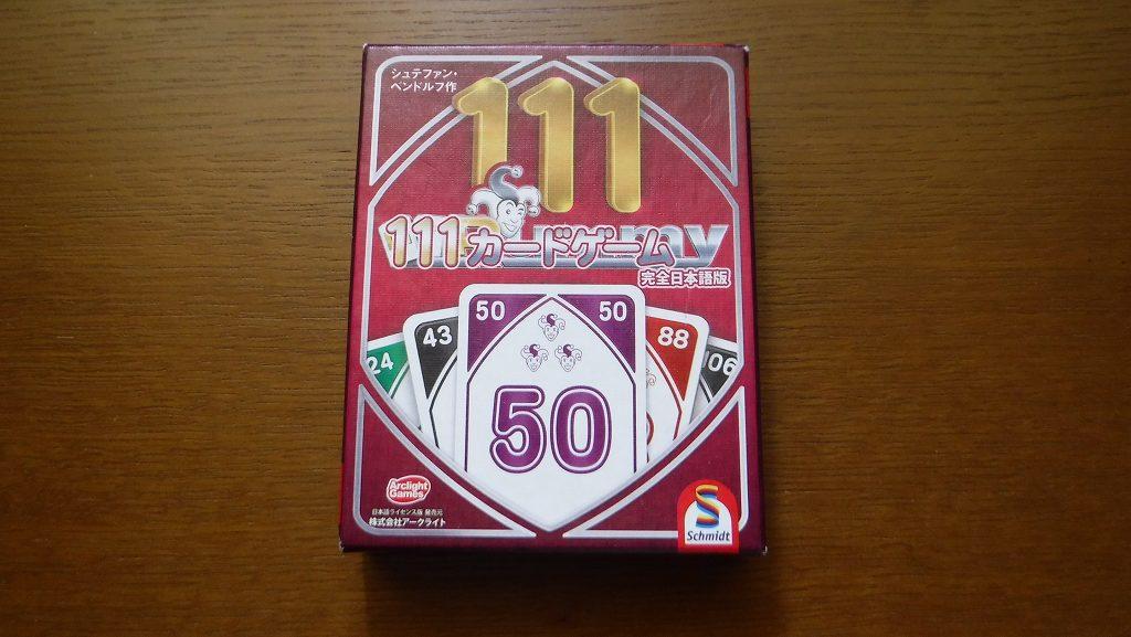 111カードゲーム