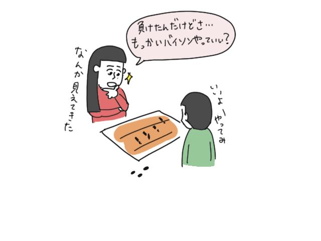 バイソン将棋12