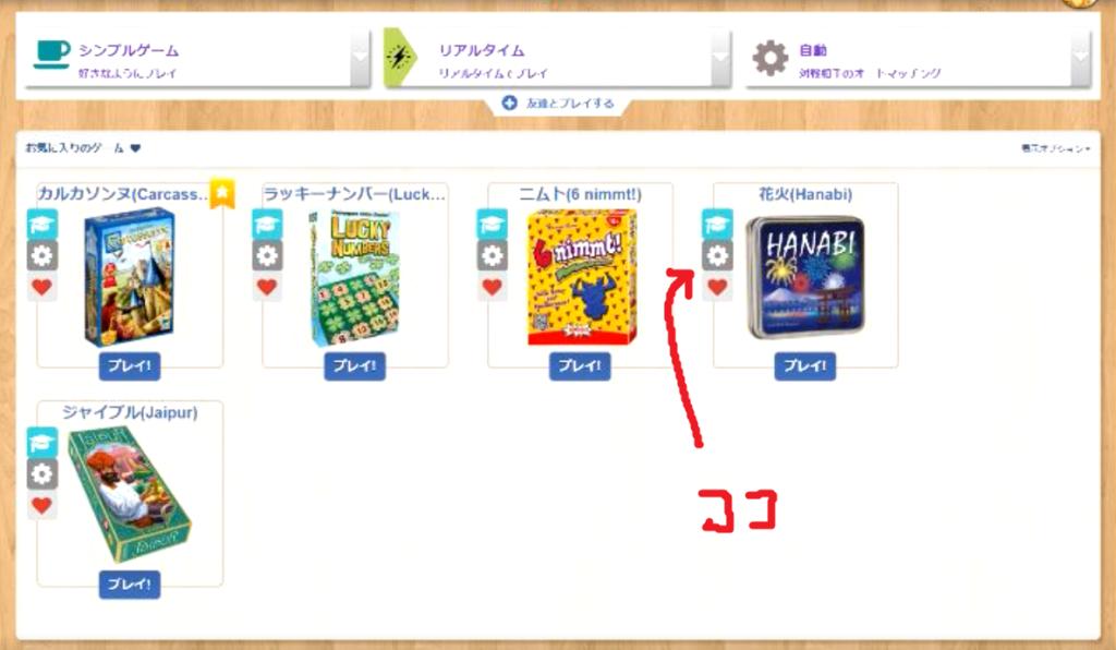 【はじめてのボードゲームアリーナ】使い方を解説!おすすめゲーム「HANABI」を安心して遊べるまでを丁寧に説明する。