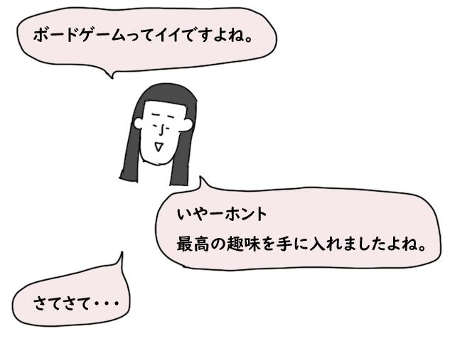 ボードゲーム×映画 本の紹介