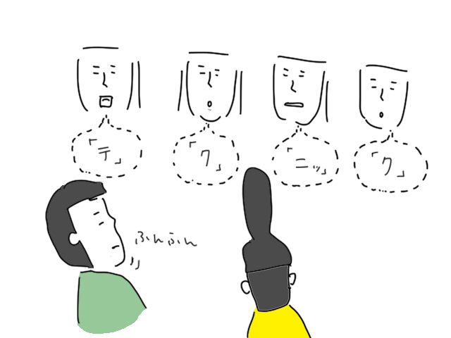 【リモートで遊べる】ボードゲーム「カタカナーシ」レビュー ボブジテンとの違いは?