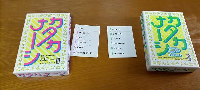 【カタカナーシ1との違いは?】ボードゲームレビュー「カタカナーシ2」アプリ対応はしている?